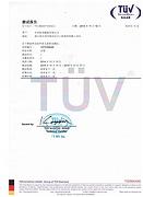 TUV 检测证书