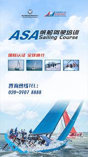 ASA国际帆船资格认证