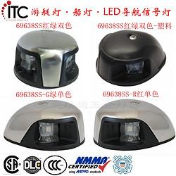 船燈游艇燈、LED導航燈、船舶用燈、船頭燈、LED舷燈、雙色信號燈