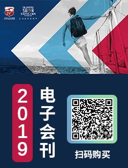 2019电子会刊