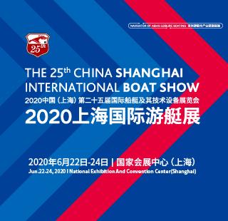 2020年上海国际游艇展