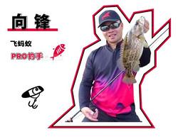 """云动生活live   又到一年鳜鱼季 飞蚂蚁教你""""愚""""人不如""""渔""""己!"""
