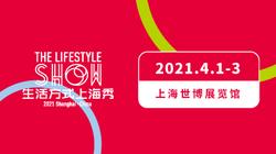 公告| 2022生活方式上海秀将于2022.3.30-4.1举办