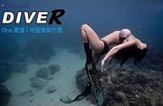 DiveR自由潛腳蹼