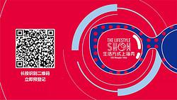 稳中求新,笃定前行!2022生活方式上海秀预登记现已开启