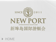 海南金灣投資發展有限公司新埠島國際游艇會